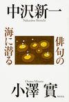 俳句の海に潜る  (KADOKAWA)