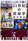 21世紀の民俗学(KADOKAWA)