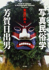 写真民俗学東西の神々(KADOKAWA)
