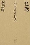 仏像みるみられる(KADOKAWA)