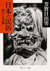 日本の民俗祭りと芸能(株式会社 KADOKAWA)