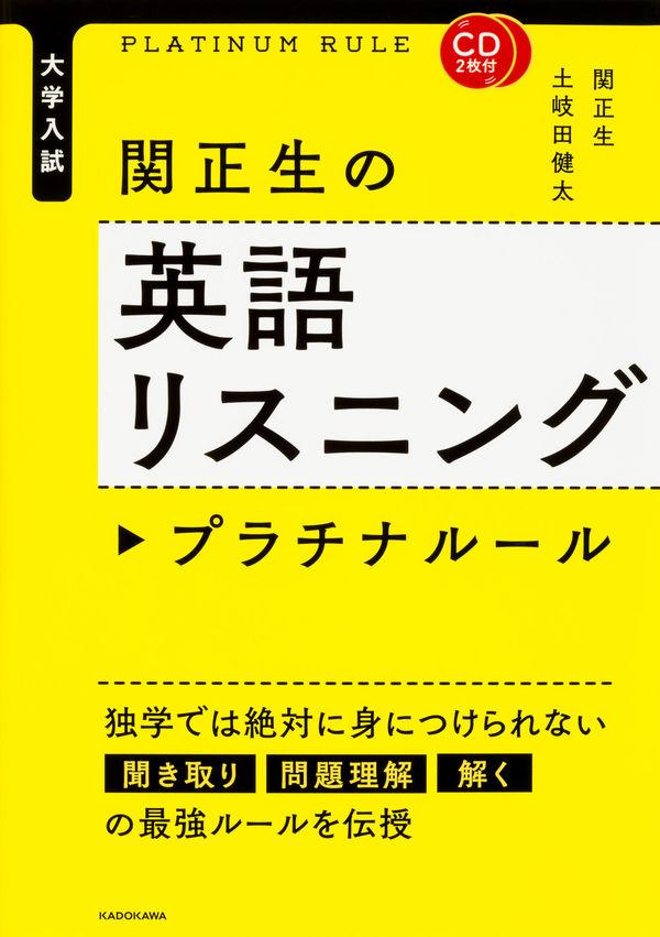 参 東京 リスニング 学