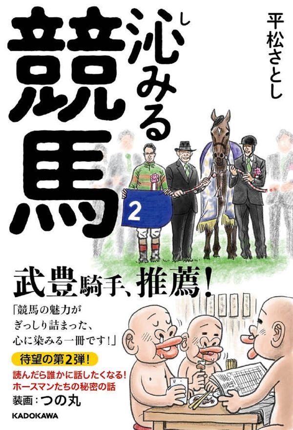 沁みる競馬 平松 さとし(著/文) - KADOKAWA | 版元ドットコム