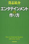エンタテインメントの作り方(株式会社 KADOKAWA)