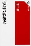 密談の戦後史  (KADOKAWA)