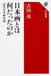 日本画とは何だったのか近代日本画史論(KADOKAWA)