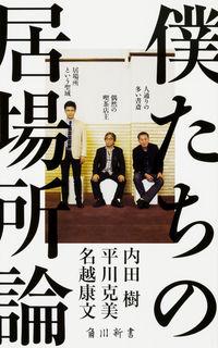 僕たちの居場所論  (KADOKAWA)