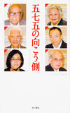 五七五の向こう側神奈川大学全国高校生俳句大賞20回記念(角川文化振興財団)
