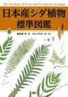 日本産シダ植物標準図鑑2