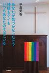 あなたが気づかないだけで神様もゲイもいつもあなたのそばにいる(学研プラス)