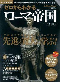 ゼロからわかるローマ帝国 : 空前の巨大帝国を築いたローマ人の先進と寛大に学ぶ! : 完全保存版