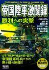 帝国陸軍激闘録
