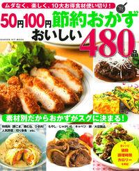 50円100円節約おかずおいしい480品 ムダなく、楽しく、10大お得食材使い切り! ()