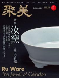 聚美 Vol.22