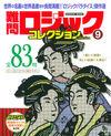 難問ロジックコレクション 9