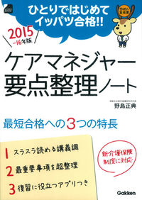 2015~2016年版 ケアマネジャー 要点整理ノート()