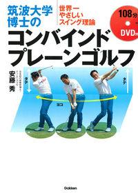DVD付筑波大学博士のコンバインドプレーンゴルフ ~世界一やさしいスイング理論~ ()