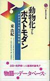 動物化するポストモダン : オタクから見た日本社会(講談社)
