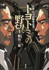 トヨトミの野望小説巨大自動車企業(講談社)