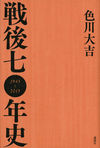 戦後七〇年史(講談社)