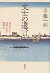 文士の遺言なつかしき作家たちと昭和史(講談社)