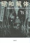 昭和解体国鉄分割民営化30年目の真実(講談社)