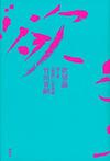 欲望論第2巻「価値」の原理論(講談社)