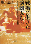戦禍に生きた演劇人たち 演出家・八田元夫と「桜隊」の悲劇(講談社)