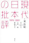 現代日本の批評1975-2001(講談社)
