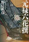 元禄六花撰(講談社)