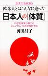 欧米人とはこんなに違った日本人の「体質」科学的事実が教える正しいがん生活習慣病予防(講談社)