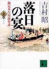 新装版落日の宴勘定奉行川路聖謨(上)(講談社)