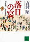 新装版落日の宴勘定奉行川路聖謨(下)(講談社)