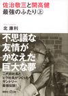 佐治敬三と開高健 最強のふたり〈上〉(講談社)