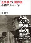 佐治敬三と開高健最強のふたり〈下〉(講談社)