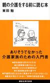 親の介護をする前に読む本(講談社)