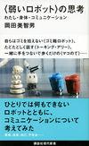 〈弱いロボット〉の思考わたし身体コミュニケーション(講談社)
