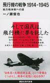 飛行機の戦争 1914-1945 総力戦体制への道(講談社)
