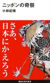 ニッポンの奇祭(講談社)