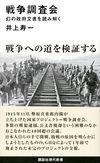 戦争調査会幻の政府文書を読み解く(講談社)