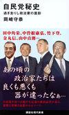 自民党秘史 過ぎ去りし政治家の面影(講談社)