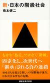 新日本の階級社会(講談社)