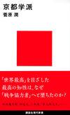 京都学派(講談社)