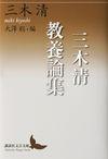 三木清教養論集(講談社)