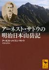 アーネストサトウの明治日本山岳記(講談社)