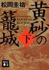 黄砂の籠城(下)(講談社)