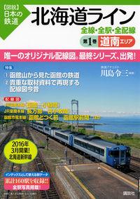 北海道ライン 全線・全駅・全配線 第1巻 道南エリア(講談社)