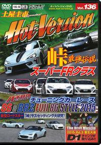 DVDホットバージョンVol.136()