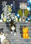 夜廻り猫(1)(講談社)
