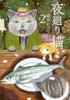 夜廻り猫(2)(講談社)